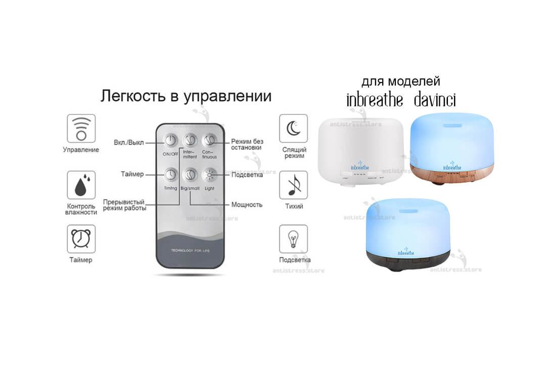 пульт для аромадиффузора