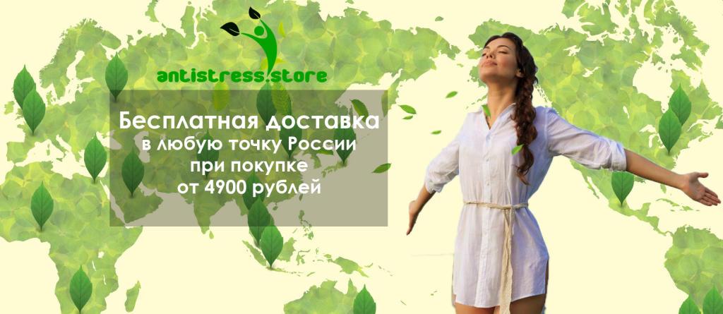 интернет магазин antistress.store бесплатная доставка аромадиффузоров и аромаламп