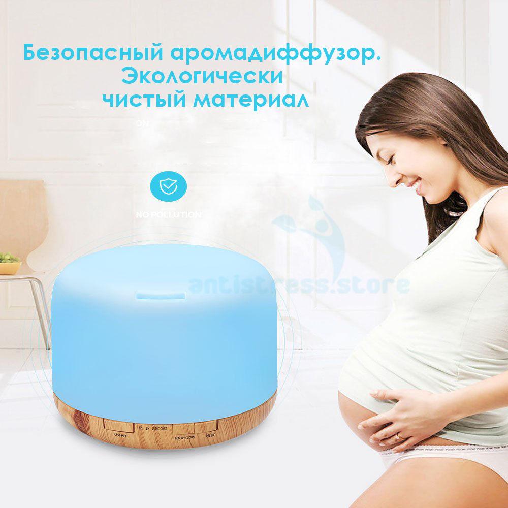 аромадиффузор увлажнитель для беременных