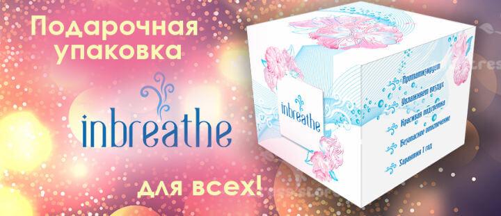 подарочная упаковка inbreathe аромадиффузор